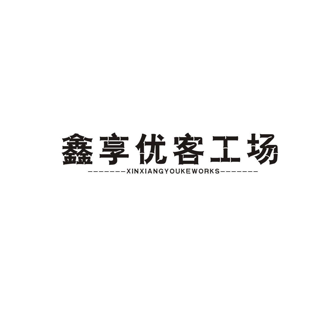 鑫享优客工场 XINXIANGYOUKEWORKS