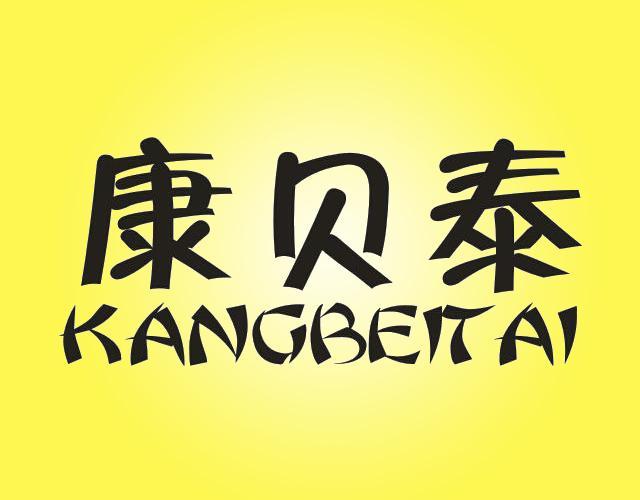 康贝泰KANGBEITAI