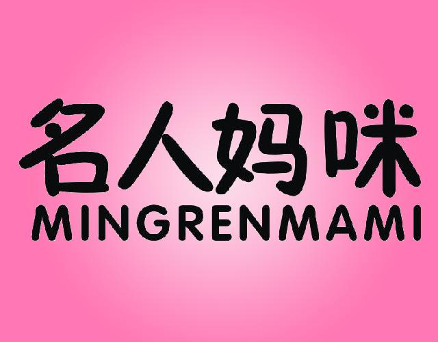 名人妈咪MINGRENMAMI