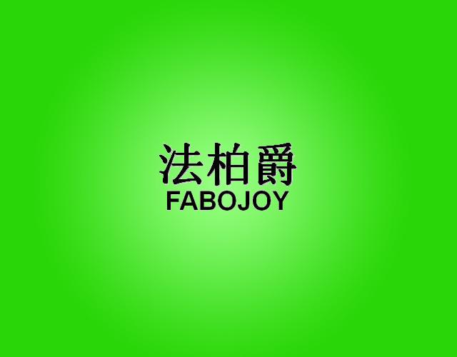 法柏爵 FABOJOY