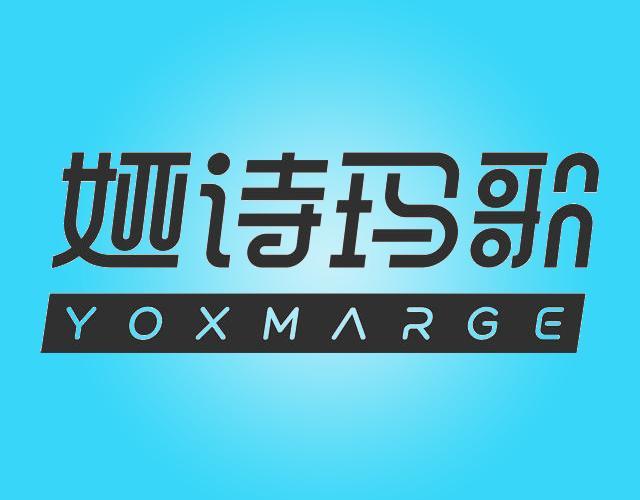 娅诗玛歌YOXMARGE