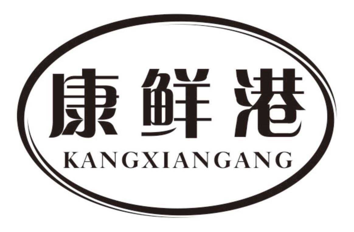 康鲜港 KANGXIANGANG