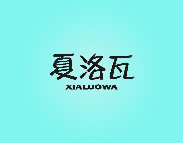 夏洛瓦XIALUOWA