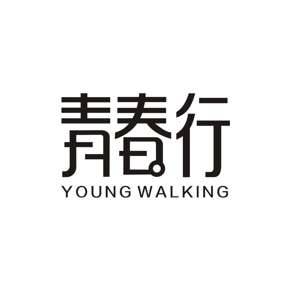 青春行 YOUNG WALKING