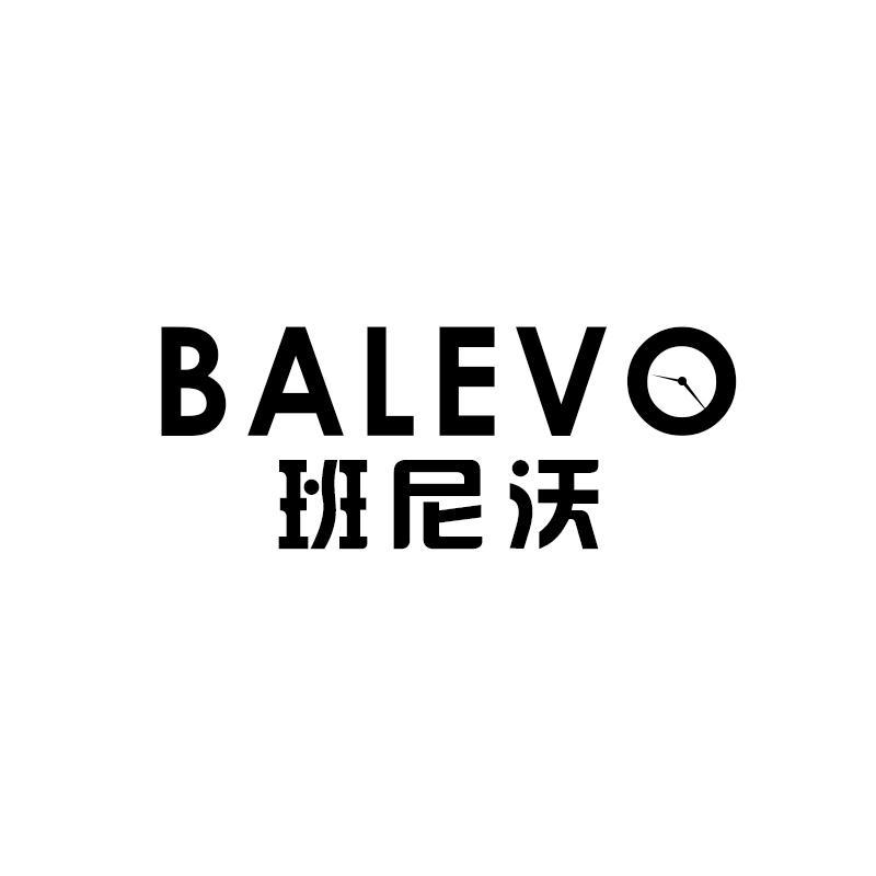 班尼沃 BALEVO