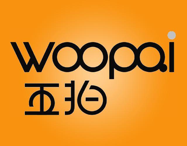 五拍WOOPAI