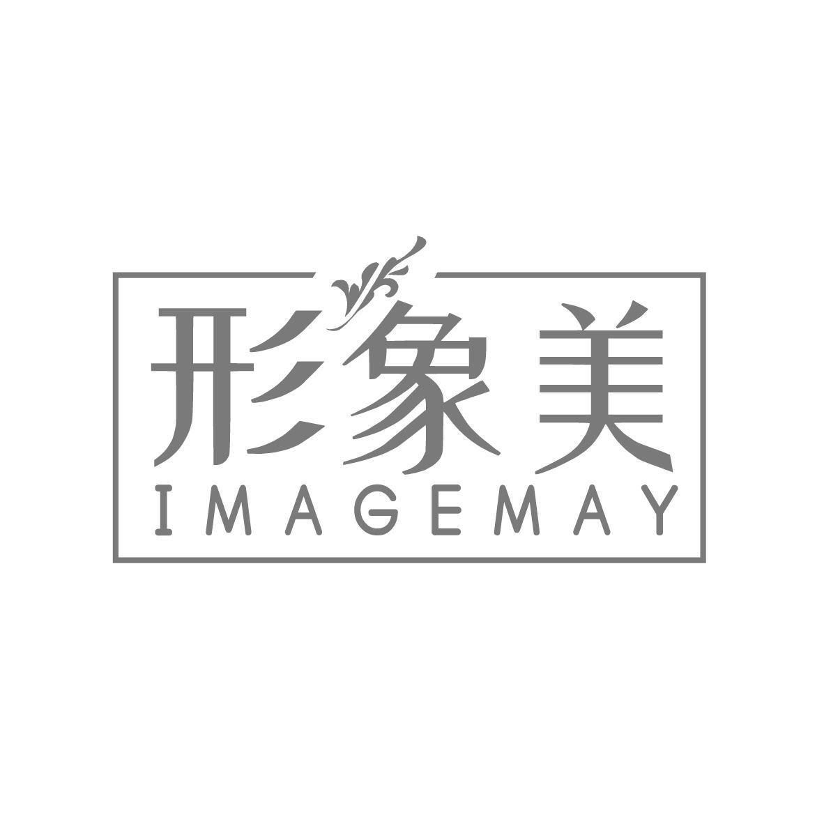 形象美IMAGEMAY