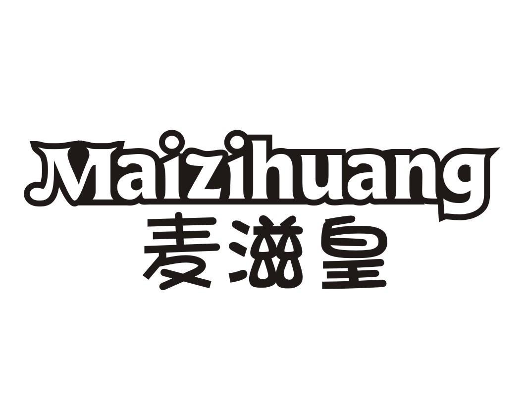 麦滋皇Maizihuang