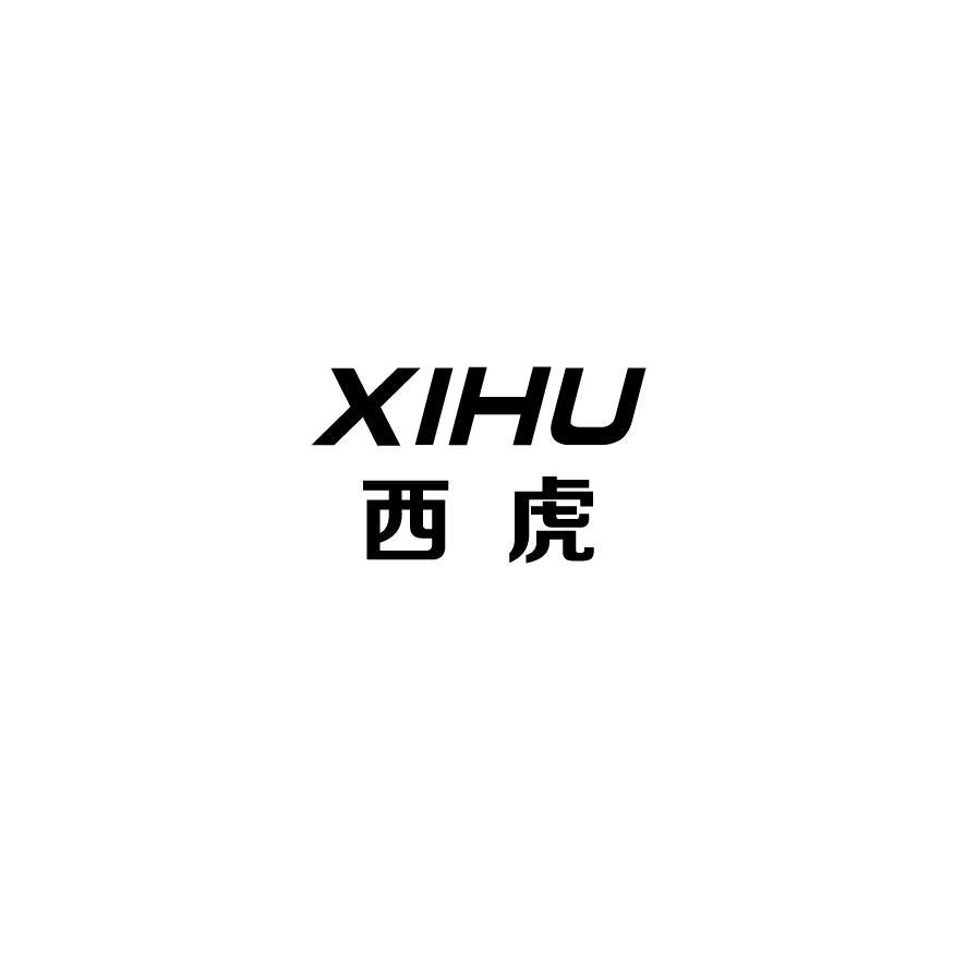 西虎+XIHU