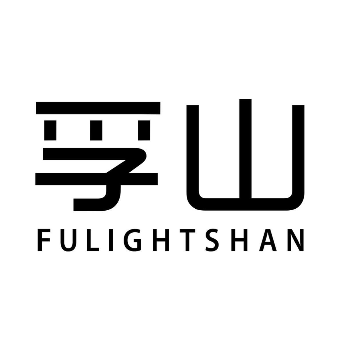 孚山FULIGHTSHAN