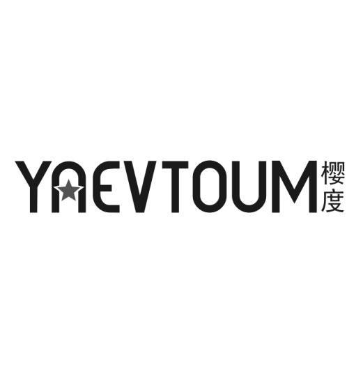 樱度-YAEVTOUM