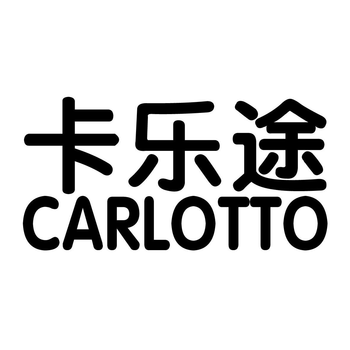 卡乐途 CARLOTTO