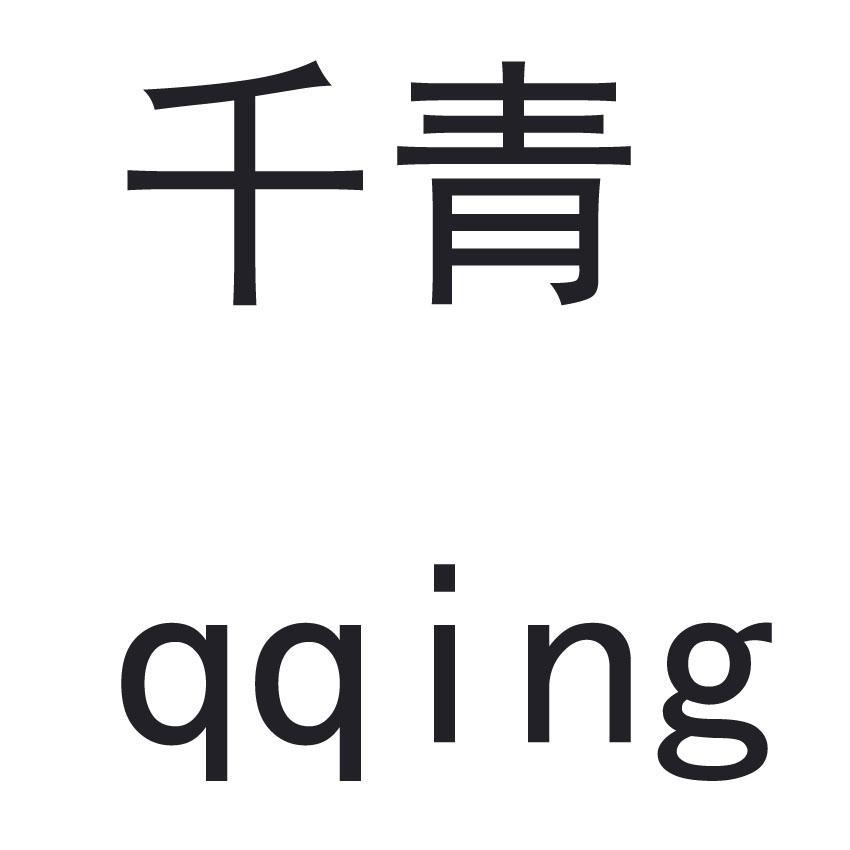 千青,QQING