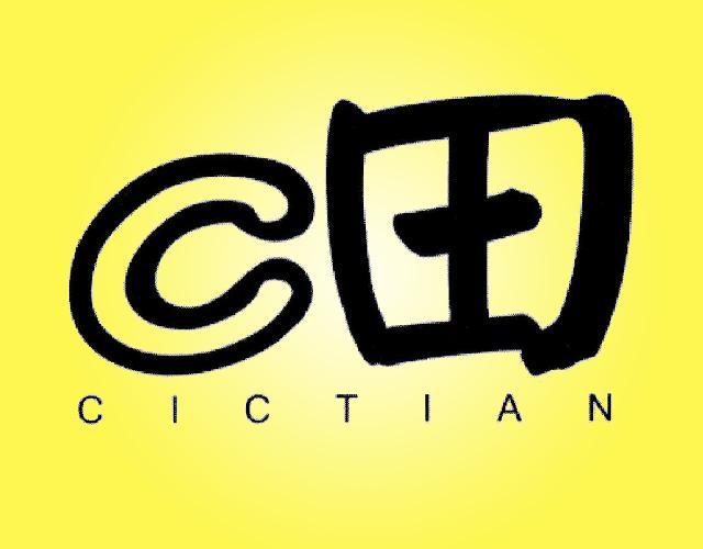 C田 CICTIAN