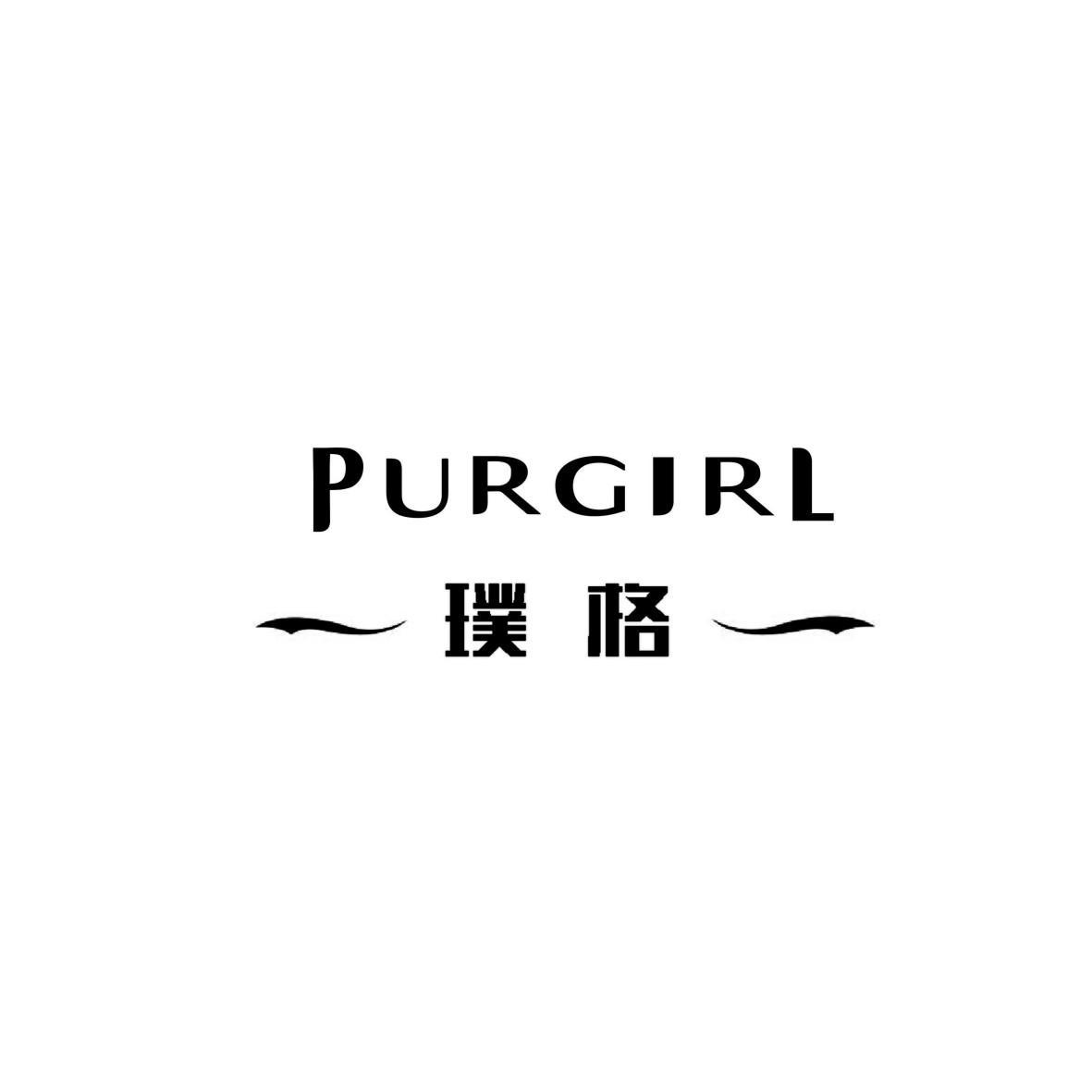 璞格 PURGIRL