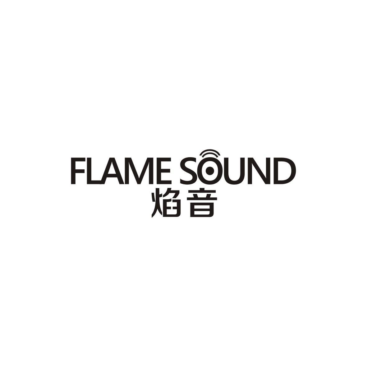焰音 FLAME SOUND