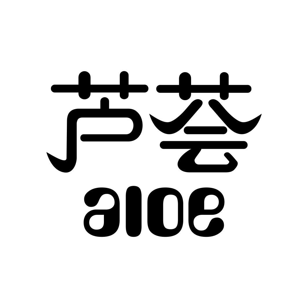芦荟ALOE