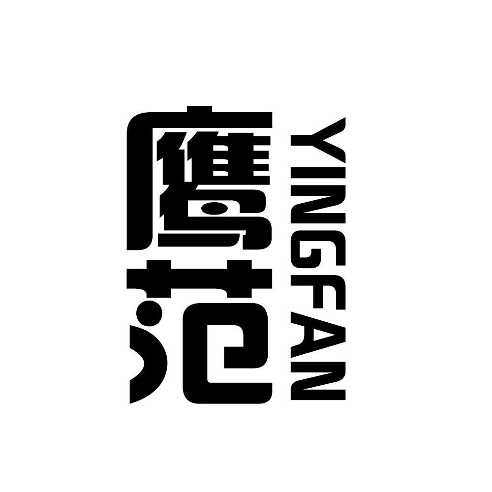 鹰范YINGFAN